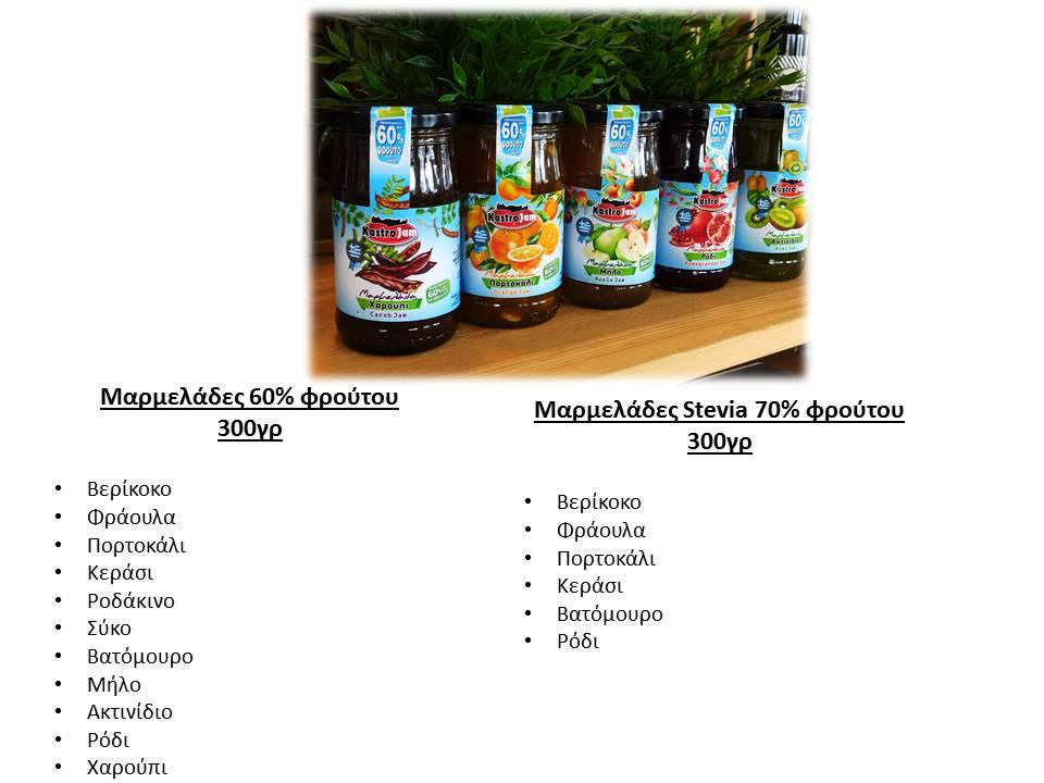 katalogos-marmelades